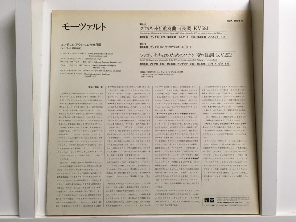 コレギウム・アウレウム合奏団 モーツァルト名演集5枚セット  画像