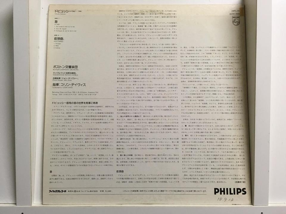 PHILIPS DIGITAL RECORDING5枚セット  画像