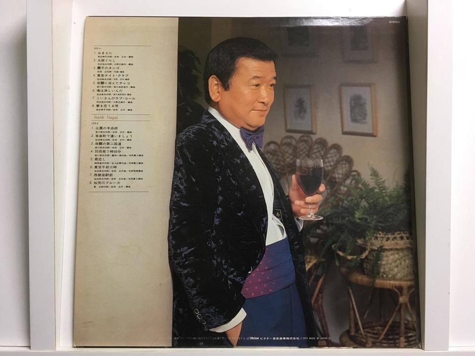 フランク永井8枚セット フランク永井 画像