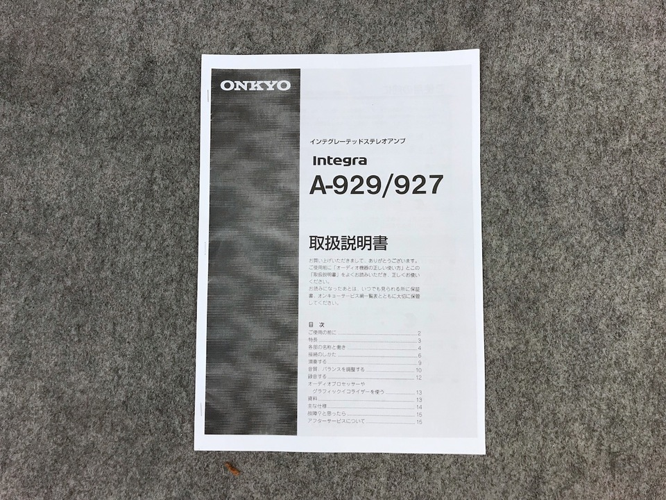 Integra A-927 ONKYO 画像