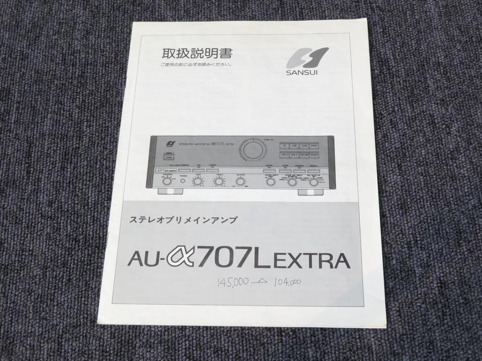 AU-α707L EXTRA SANSUI 画像