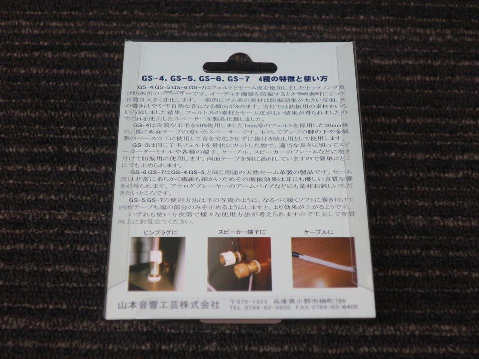 GS-6 山本音響工芸 画像