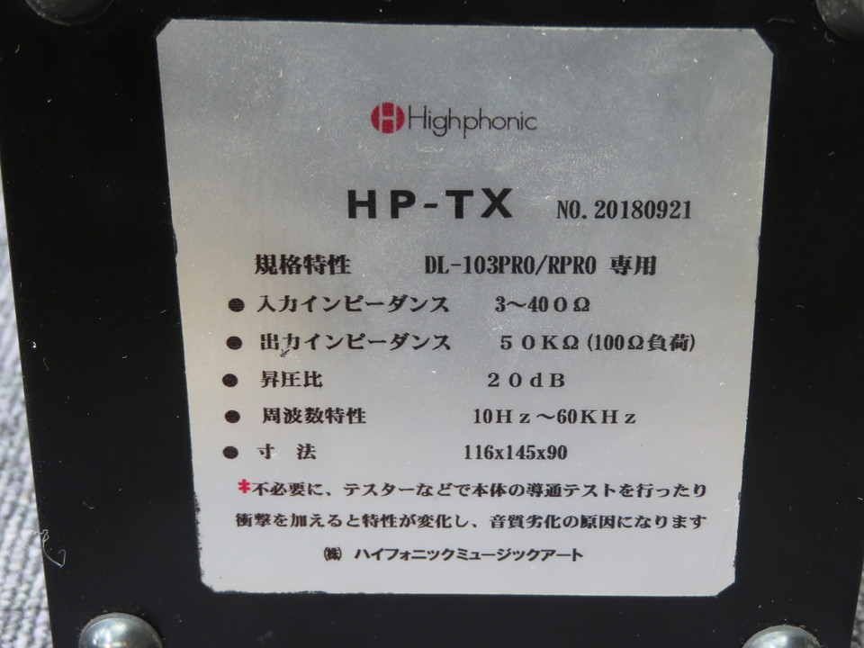 HP-TX Highphonic 画像