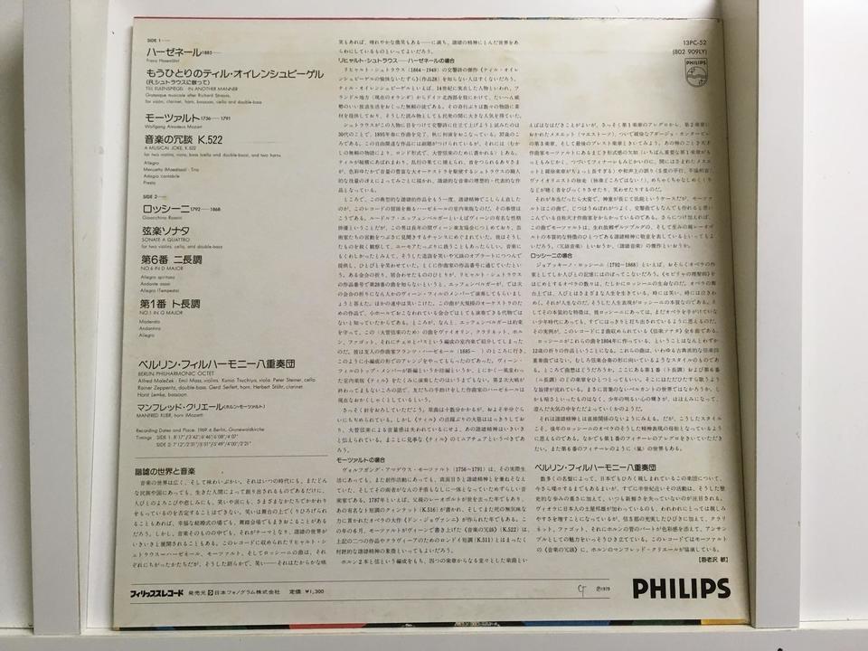 ベルリン・フィルハーモニー八重奏団5枚セット  画像