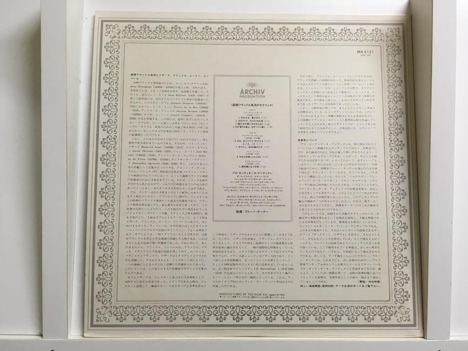 プロ・カンティオーネ・アンティクァ宗教曲名演集(ARCHIVレーベル)5枚セット  画像