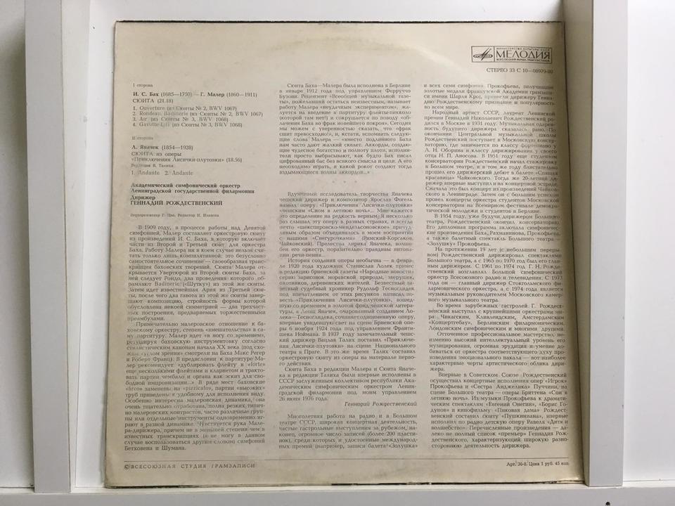 ゲンナジー・ロジェストヴェンスキー(メロディアUSSR盤)5枚セット  画像