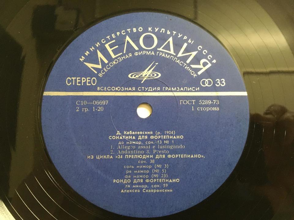 旧ソ連のピアニストたち(USSR盤)5枚セット  画像
