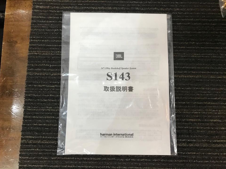 S143 JBL 画像
