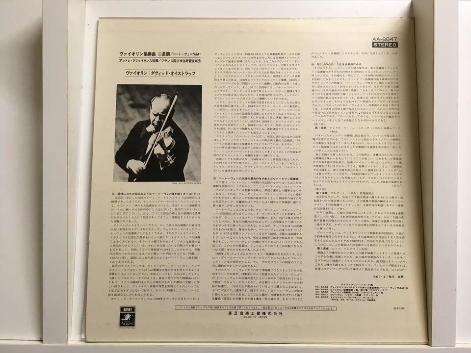 ダヴィッド・オイストラフ8枚セット  画像