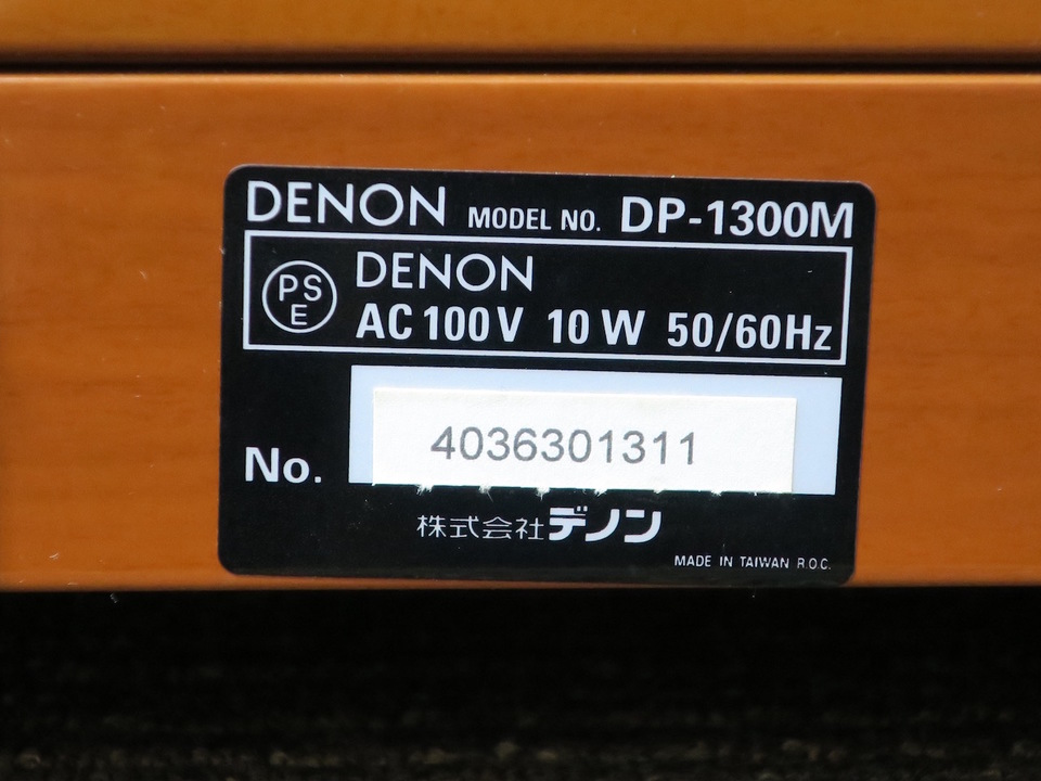 DP-1300M DENON 画像