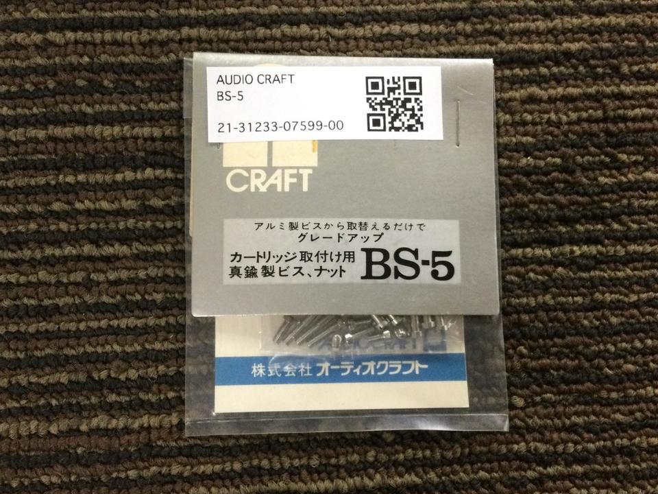 BS-5 AUDIO CRAFT 画像