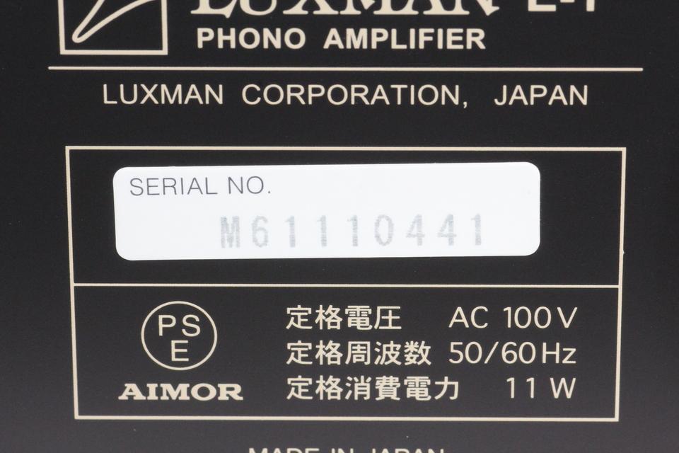 E-1 LUXMAN 画像