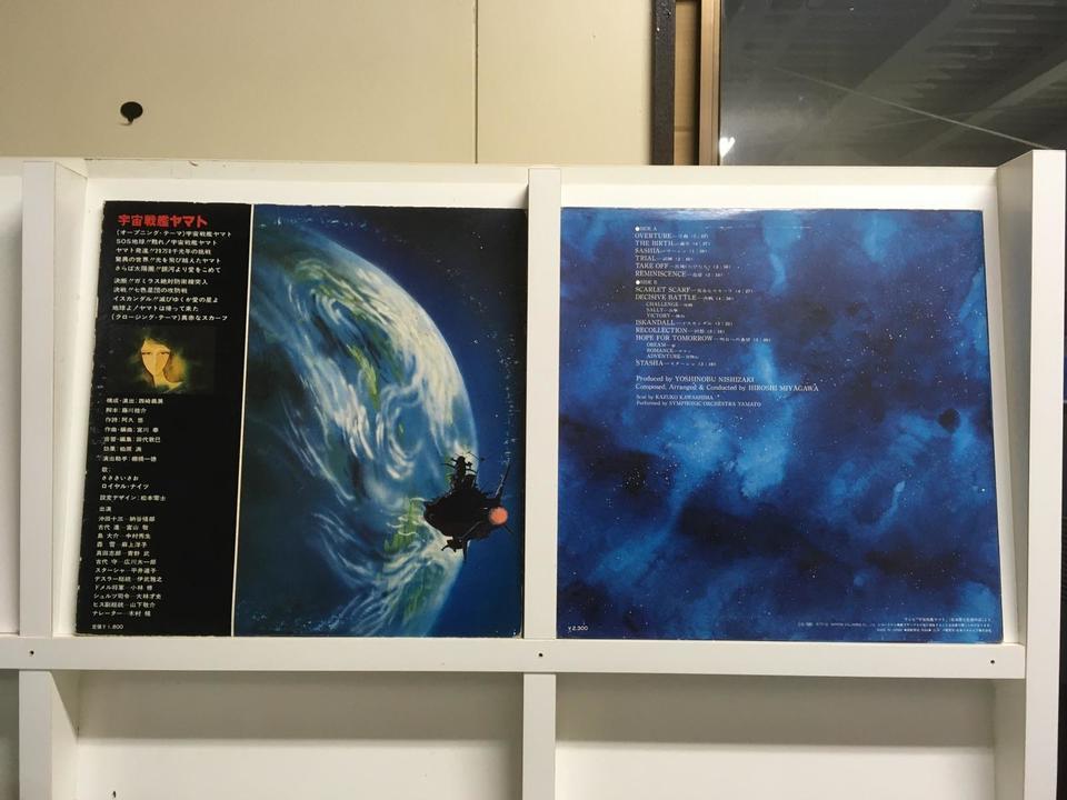 宇宙戦艦ヤマト5枚セット  画像