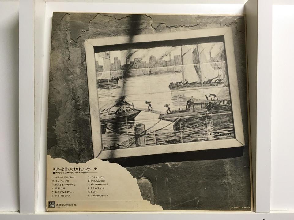 グラシェラ・スサーナ5枚セット  画像