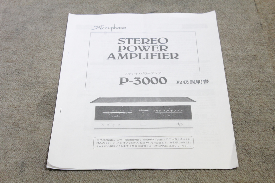 P-3000 Accuphase 画像