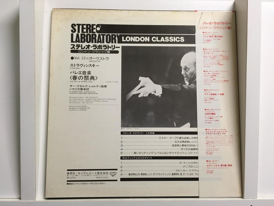 STEREO LABORATORYシリーズ5枚セット  画像