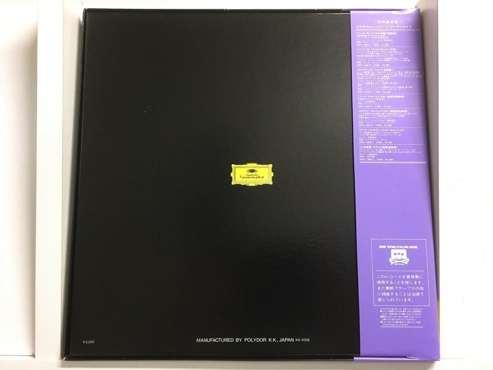 小澤征爾(グラモフォンレーベル)6枚セット  画像