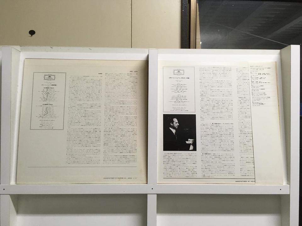 マウリツィオ・ポリーニ5枚セット  画像