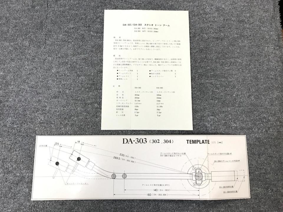 DA-302 DENON 画像