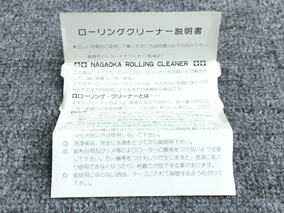 Rolling Cleaner NAGAOKA 画像