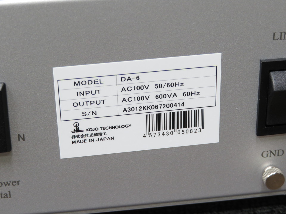 DA-6 KOJO TECHNOLOGY 画像