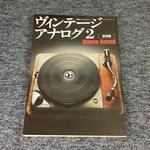 ヴィンテージ・アナログ2[保存版]