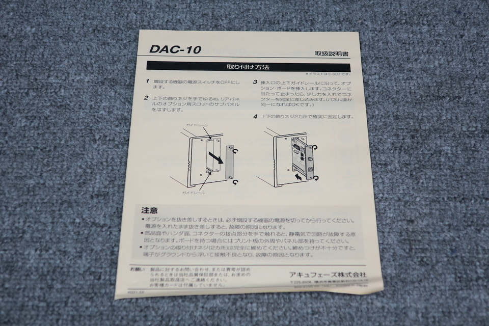 DAC-10 Accuphase 画像