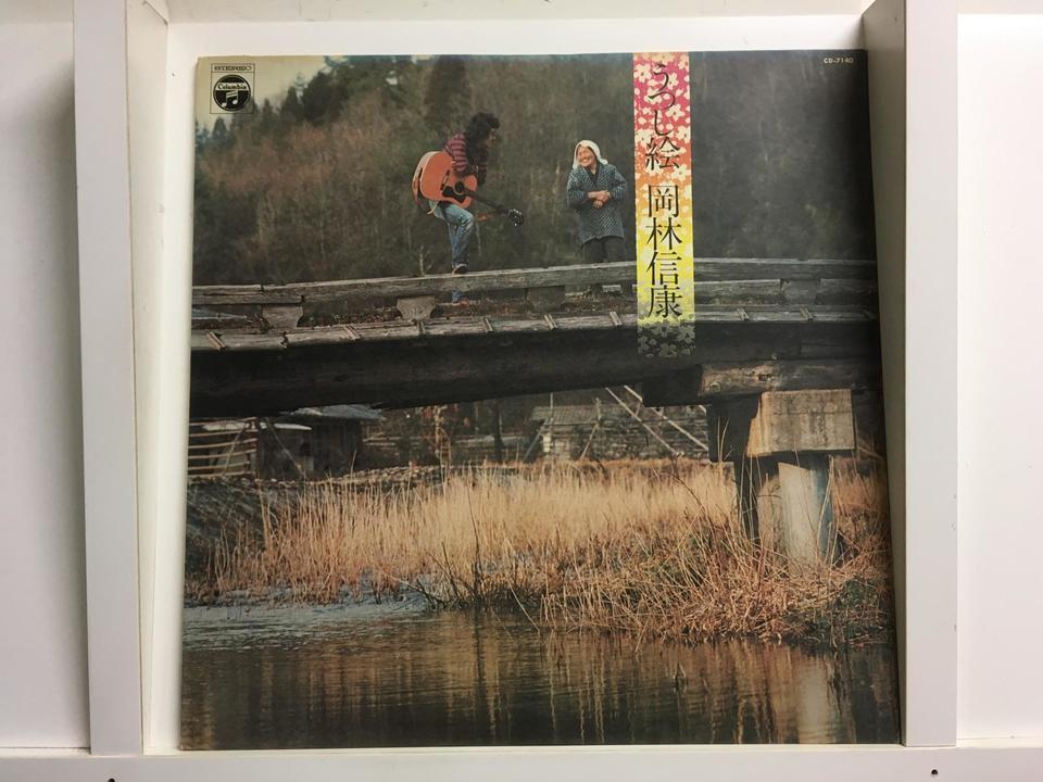 岡林信康5枚セット  画像