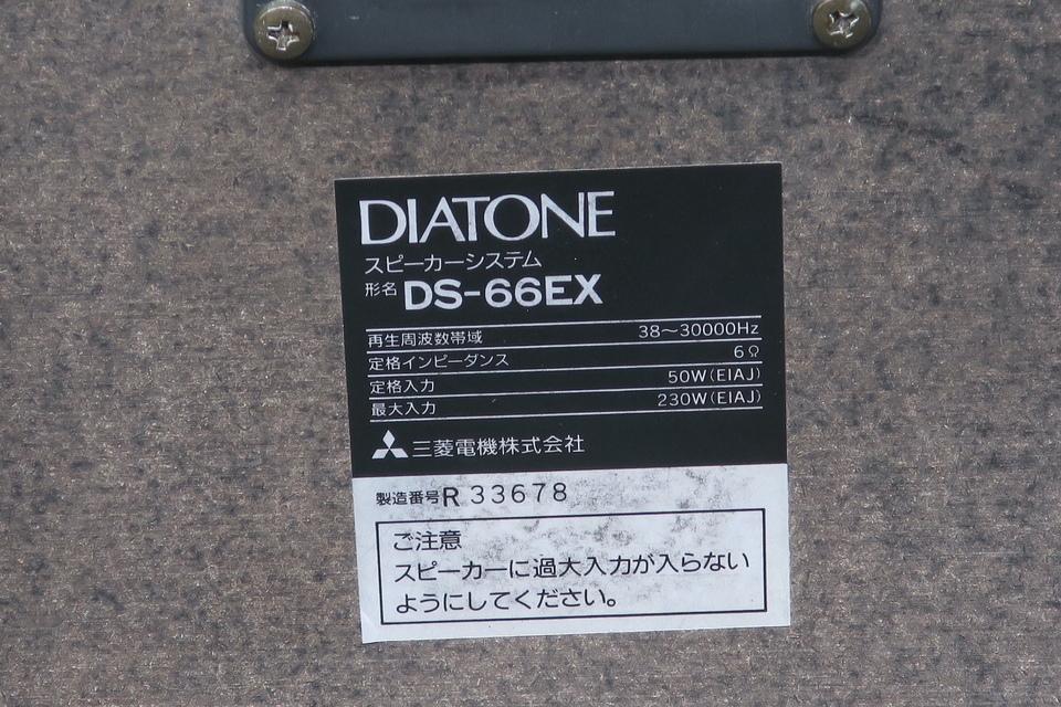 DS-66EX DIATONE 画像