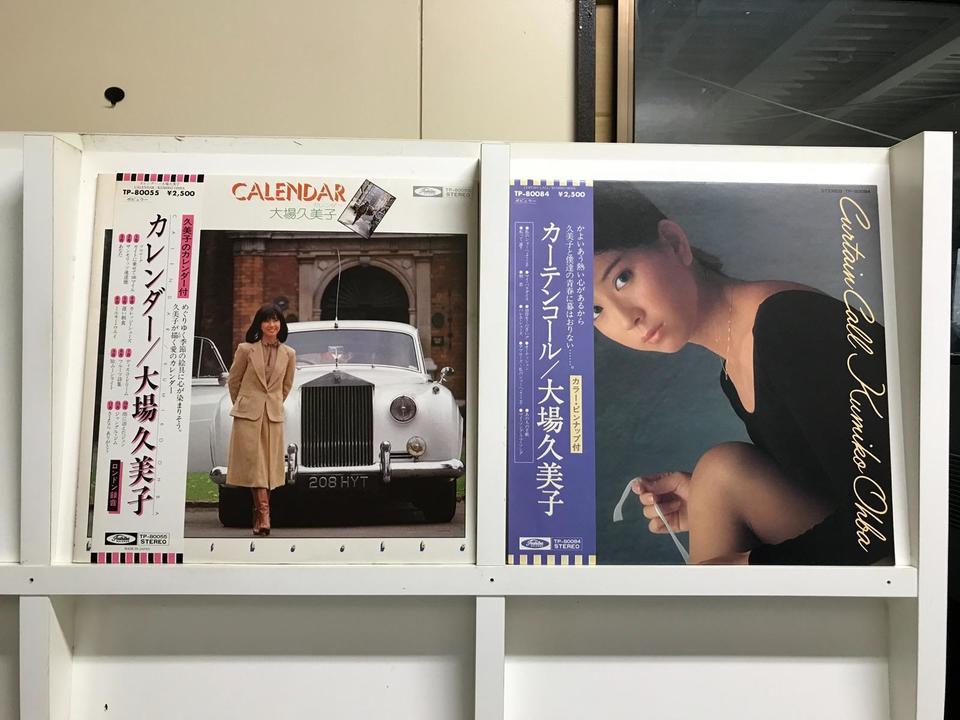 大場久美子5枚セット  画像
