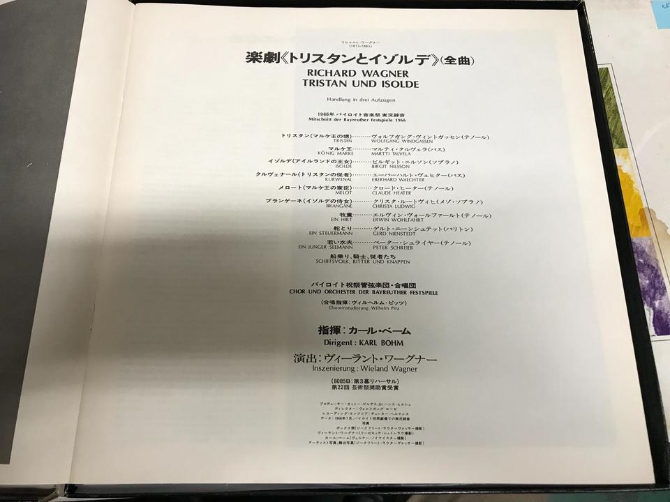 カール・ベーム 楽劇トリスタンとイゾルデ全曲5枚組  画像