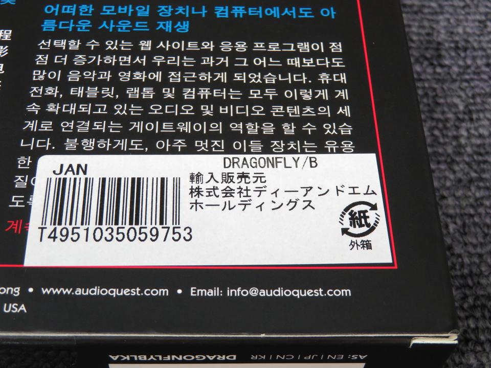 Dragonfly Black AudioQuest 画像