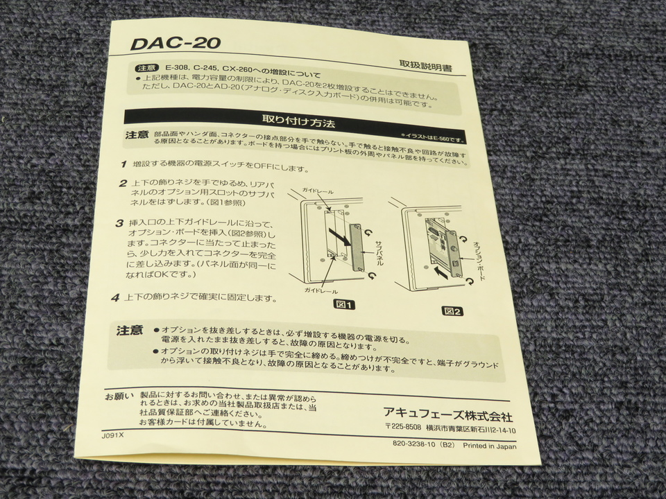 DAC-20 Accuphase 画像