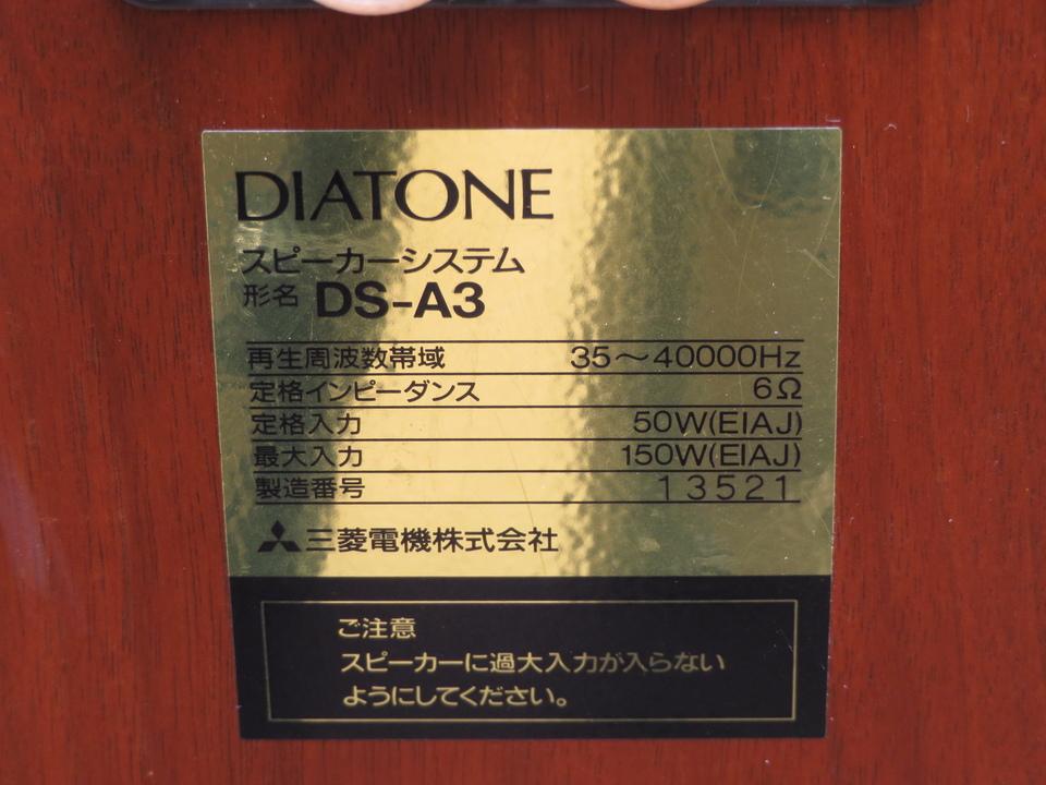 DS-A3+DK-A3 DIATONE 画像