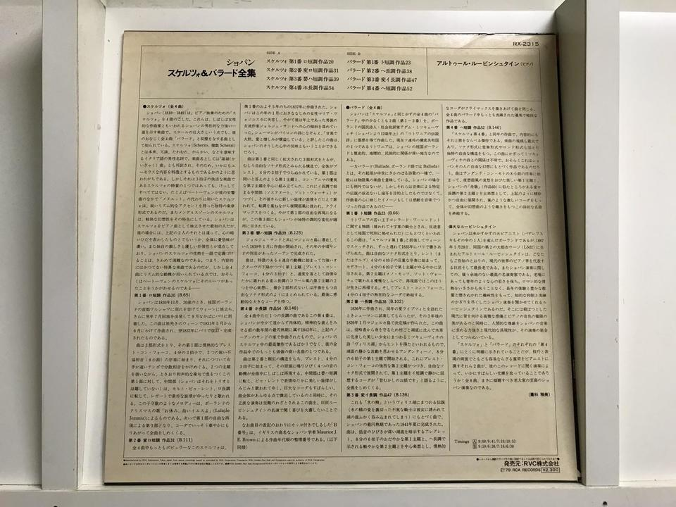 アルトゥール・ルービンシュタイン ショパン名演集5枚セット  画像