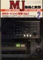 MJ 無線と実験 1986-02月号