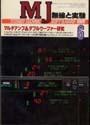 MJ 無線と実験 1986-06月号
