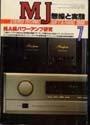 MJ 無線と実験 1986-07月号