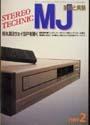 MJ 無線と実験 1989-02月号