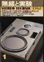 無線と実験 1982-01月号