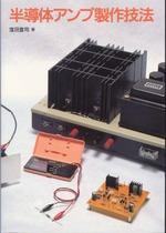 半導体アンプ製作技法